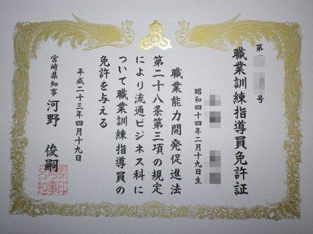 栃木県/職種概要(職業訓練指導員)