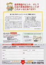 最終(ウラ800 会員価格)0416 SCN_0031