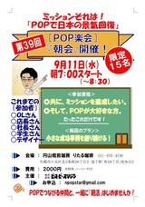 POP楽回 「第39回朝会」