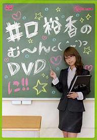 井口裕香のむ~~~ん⊂( ^ω^)⊃ DVDに