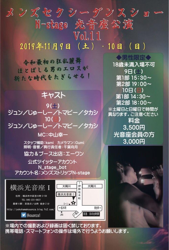 20191109&10N-stage光音座公演