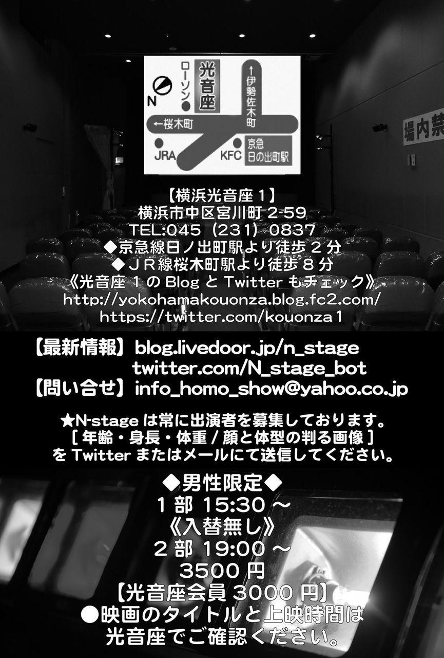 光音座公演Vol.6フライヤー裏