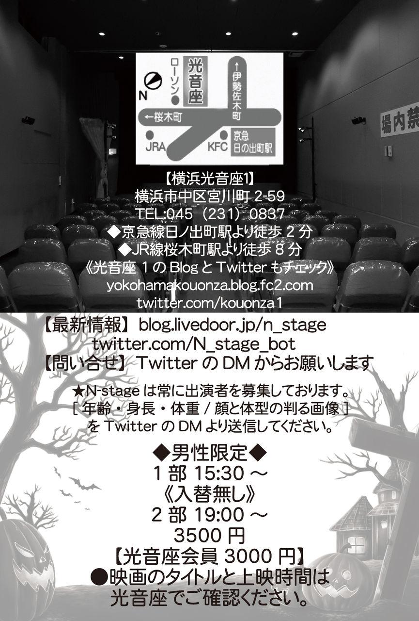 20181027-28光音座公演裏面