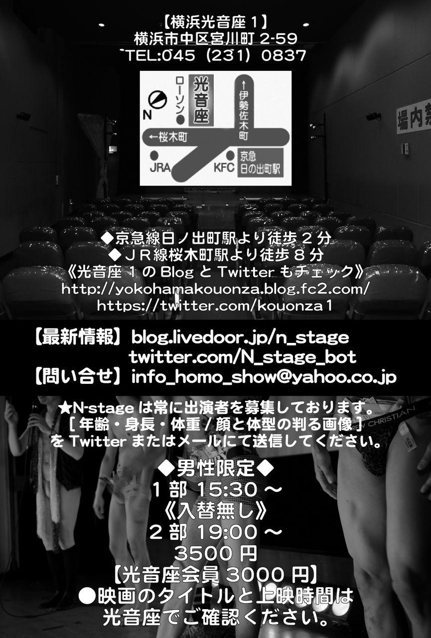 20171125-26光音座公演フライヤー裏面