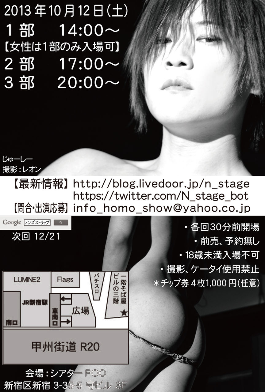 20131012N-stage裏
