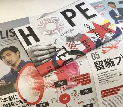 『HOPE by NewsPicks』で仮想通貨ソーシャルメディア&留職プログラムの記事を担当しました