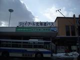 北の大地に新幹線