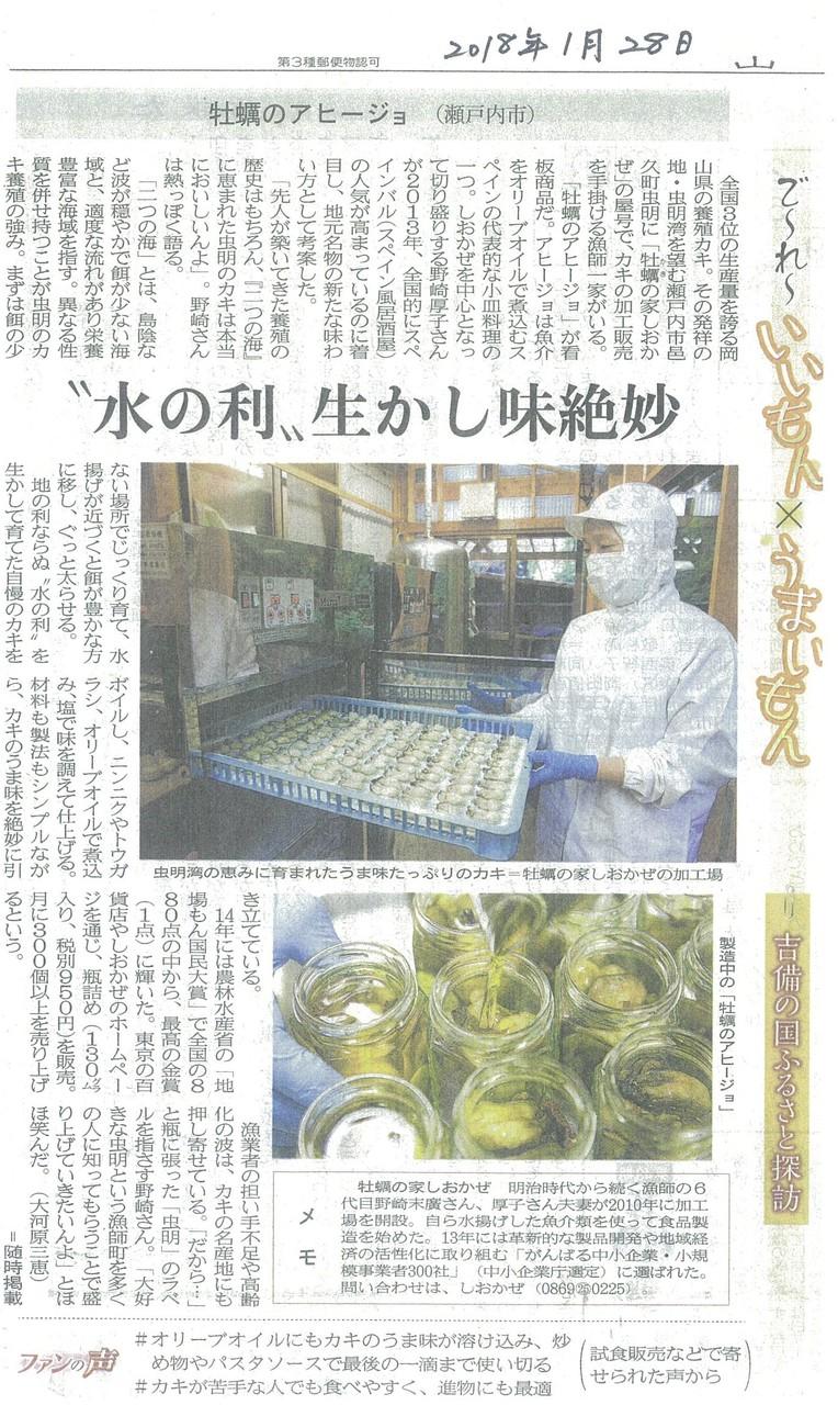 20180128山陽新聞