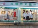 大垣共立銀行の看板