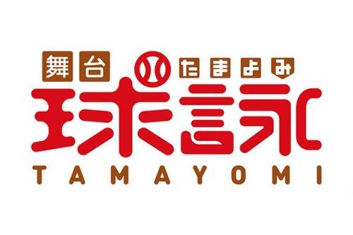 tamayomi_stagelogo-_c-600x400