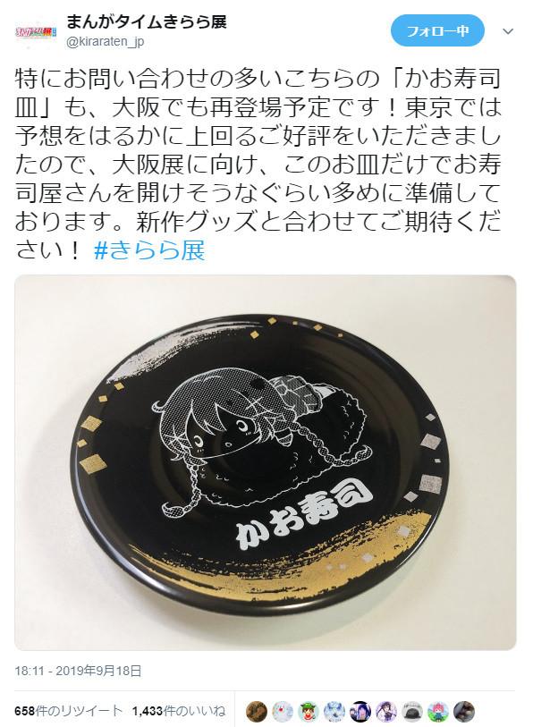 bandicam 2019-09-24 04-22-09-963