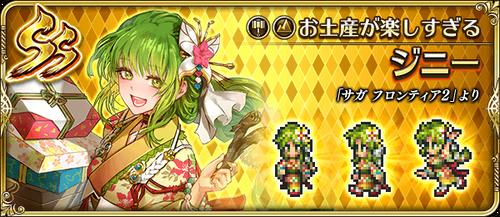 news_banner_character_320408