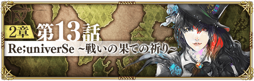 news_banner_quest_10021301_small