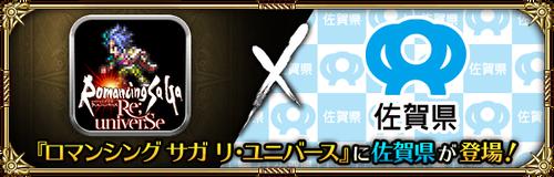 news_banner_saga_small_2
