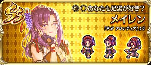 news_banner_character_312503