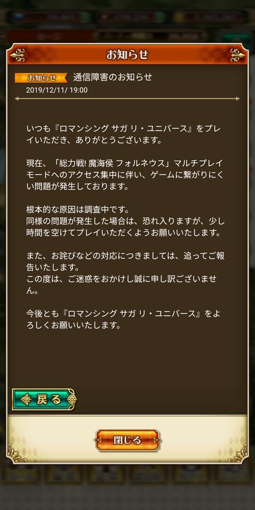 Screenshot_20191211-191220