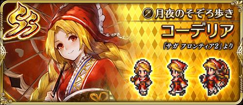 news_banner_character_322106