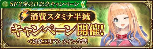 news_banner_stamina_small