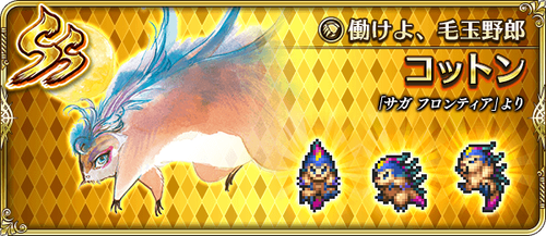 news_banner_character_311602