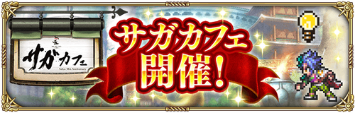 news_banner_SQcafe_small_2
