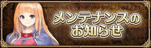 news_banner_maintenance_1212