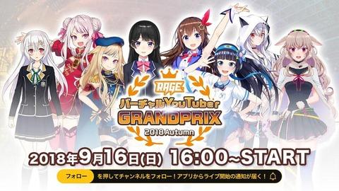 vt_final_stage_liveStream