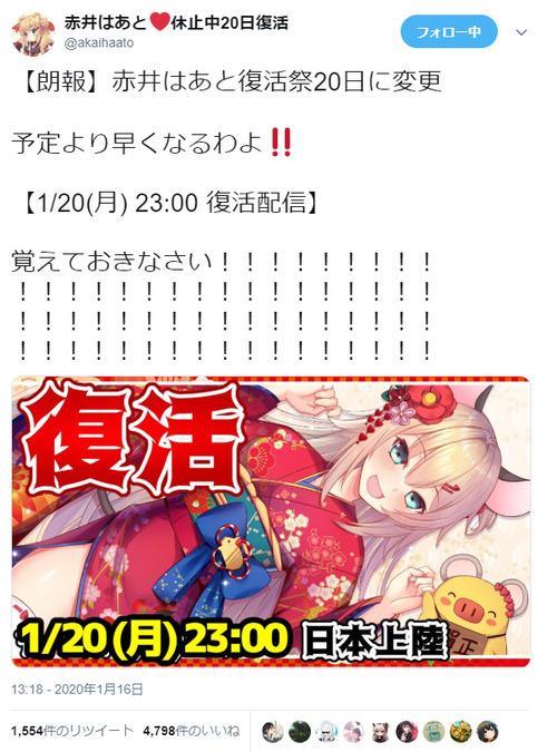 bandicam 2020-01-16 20-48-52-313