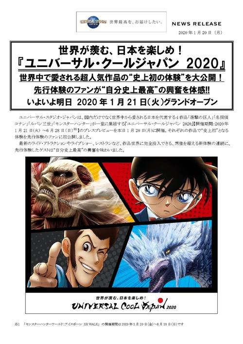 ユニバーサル・クールジャパン 2020_page-0001