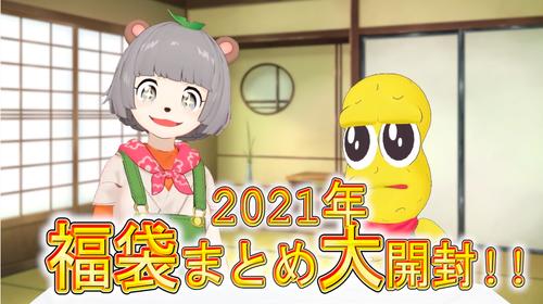 スクリーンショット 2021-01-10 1.06.04