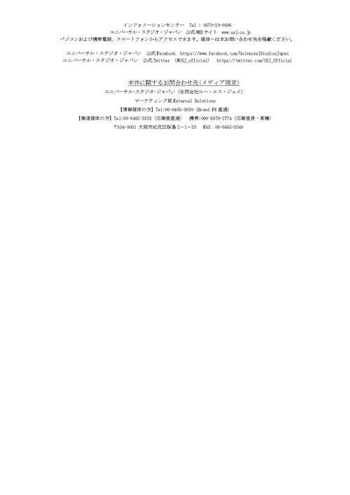 ユニバーサル・クールジャパン 2020_page-0005