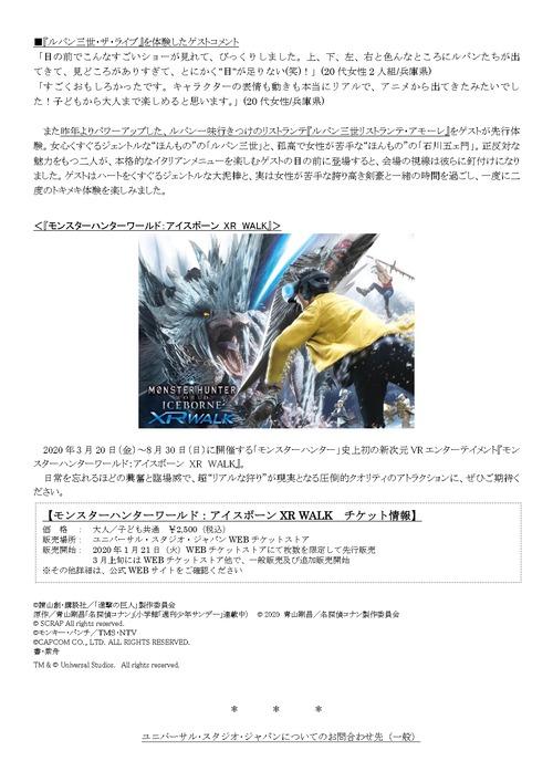 ユニバーサル・クールジャパン 2020_page-0004