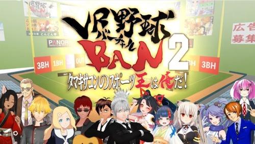 【VR野球BAN】『タマキサコンのスポーツ王は俺だ!2』出演者感想まとめ&告知【Vtuber】