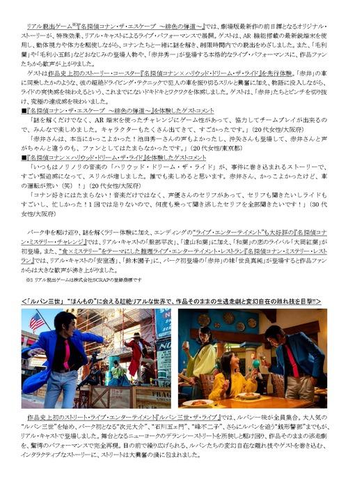 ユニバーサル・クールジャパン 2020_page-0003
