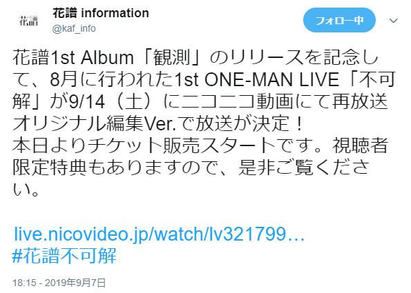 bandicam 2019-09-07 19-07-11-147