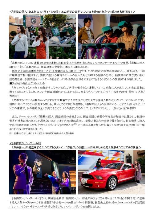 ユニバーサル・クールジャパン 2020_page-0002