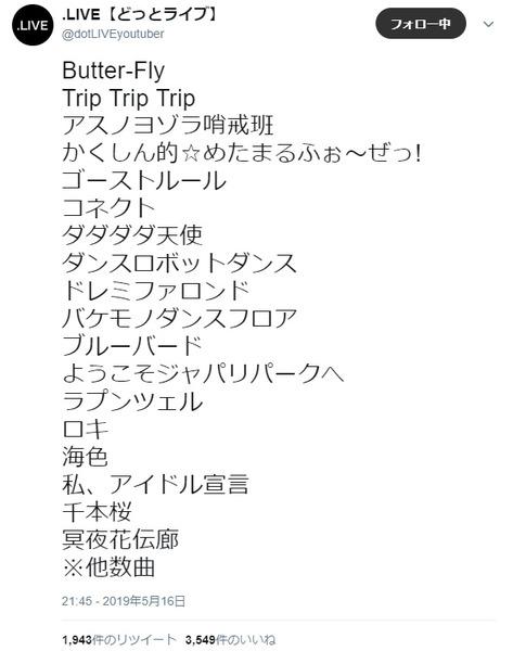 【アイドル部談議】hPaこと「はんぱないパッション」のセットリスト一部が公開!知ってる曲は~?【Vチューン!掲示板より】
