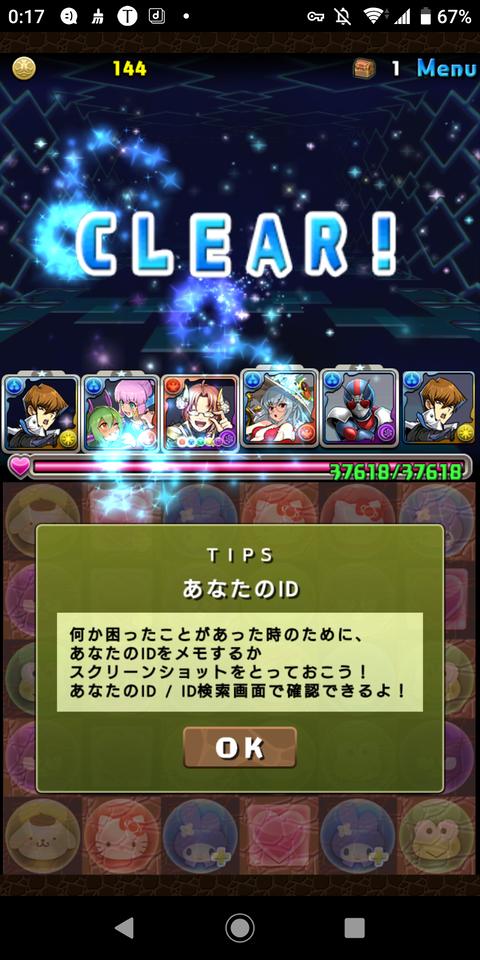 Screenshot_20191231-001708