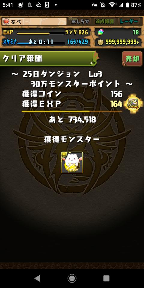 Screenshot_20200225-054159