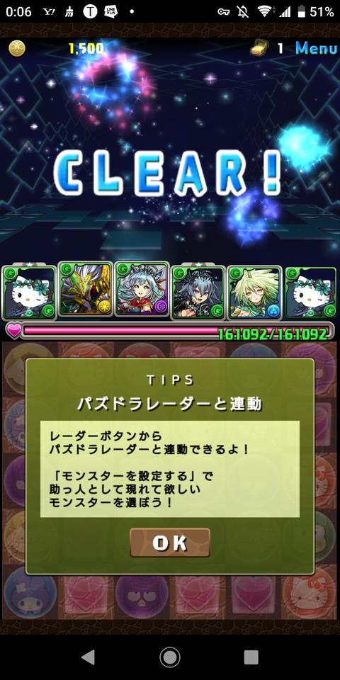 Screenshot_20200124-000601