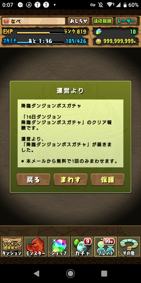 Screenshot_20200116-000709