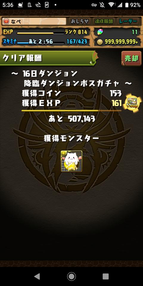 Screenshot_20191216-053648