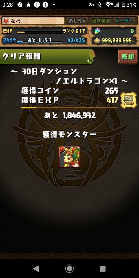 Screenshot_20191230-002835