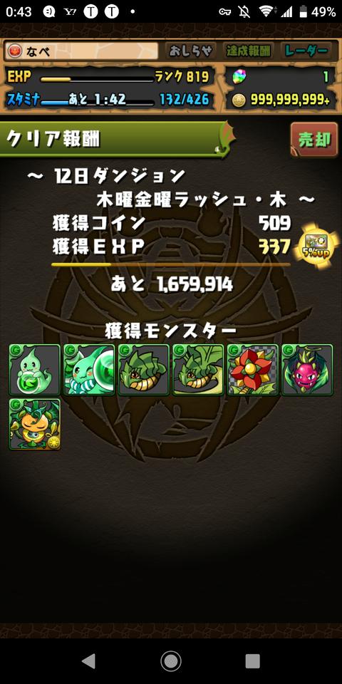 Screenshot_20200112-004305