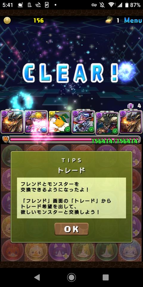 Screenshot_20200225-054116