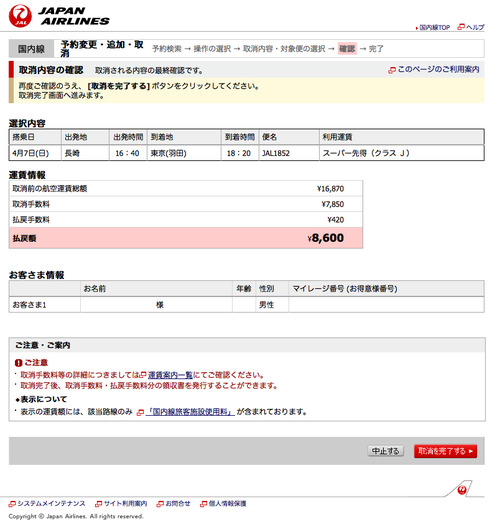 JAL手数料