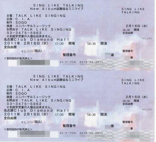 名古屋公演チケット