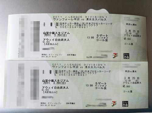 甲府戦チケット