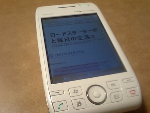 W-ZERO3_再活躍.JPG