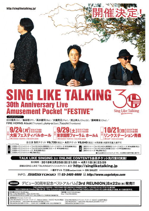 30th_ライブツアー