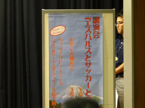 講演会「エスパルスとサッカーと静岡」
